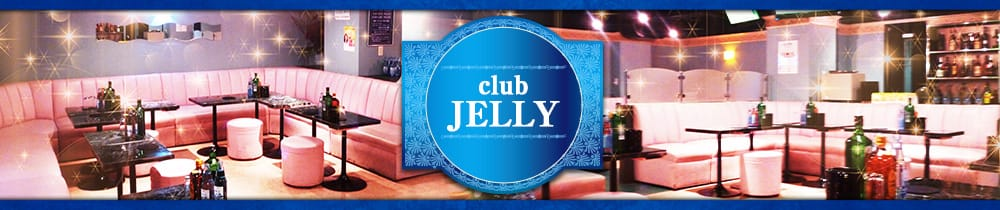 Club JELLY(ジェリー)【公式求人・体入情報】 高田馬場キャバクラ TOP画像