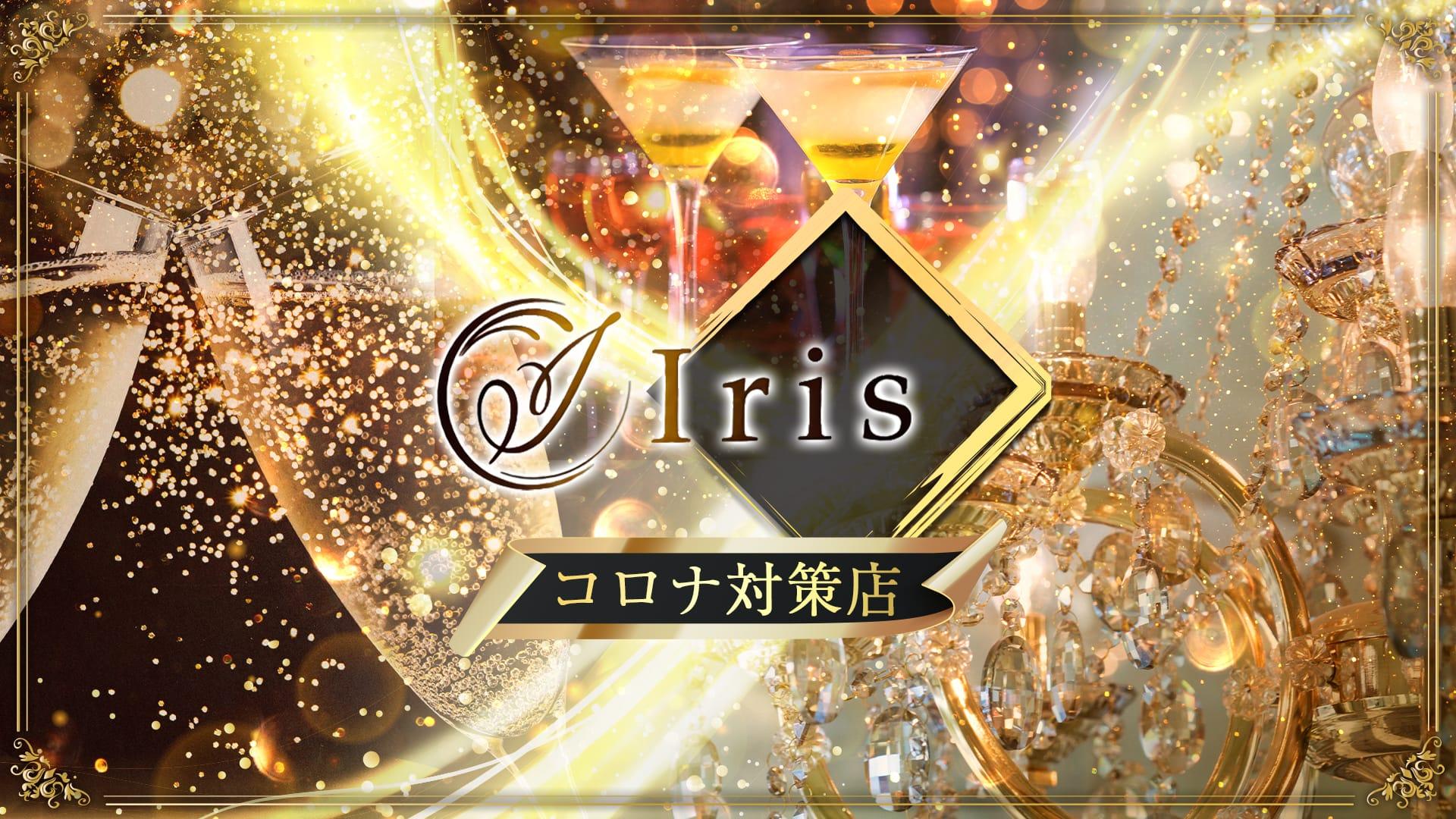 Iris(アイリス) 赤坂キャバクラ TOP画像