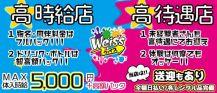 CLUB Weiss(ヴァイス)【公式求人情報】 バナー