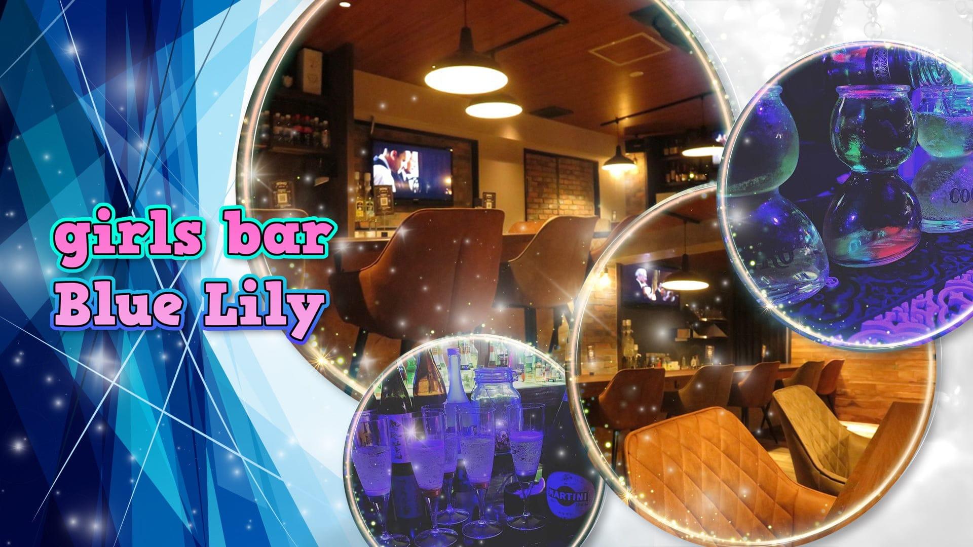 girls bar Blue-Lily(ブルーリリー)【公式求人・体入情報】 歌舞伎町ガールズバー TOP画像