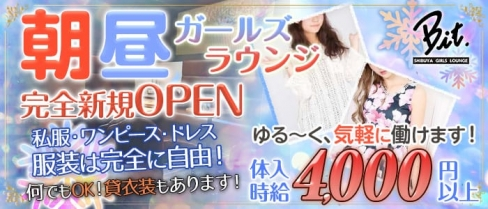 【朝・昼】Bit(ビット) 【公式求人情報】(渋谷昼キャバ・朝キャバ)の求人・バイト・体験入店情報