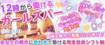 girlsbar コロン【公式求人情報】 バナー