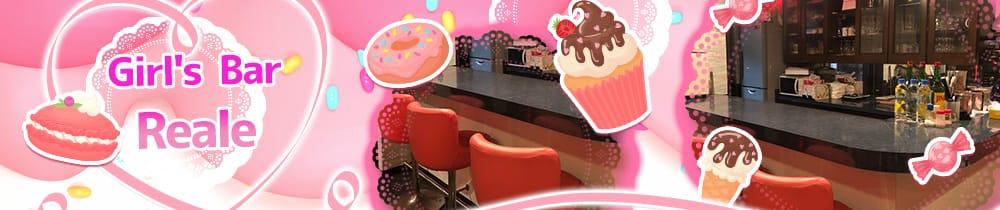 Girl's Bar Reale(リアル) 錦糸町ガールズバー TOP画像