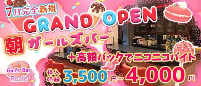 Girl's Bar Reale(リアル) 錦糸町ガールズバー バナー