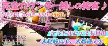 ガールズBAR SPADE(スペード) 【公式求人情報】 バナー