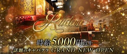 RUDAN(ルダン)【公式求人情報】(中洲キャバクラ)の求人・バイト・体験入店情報