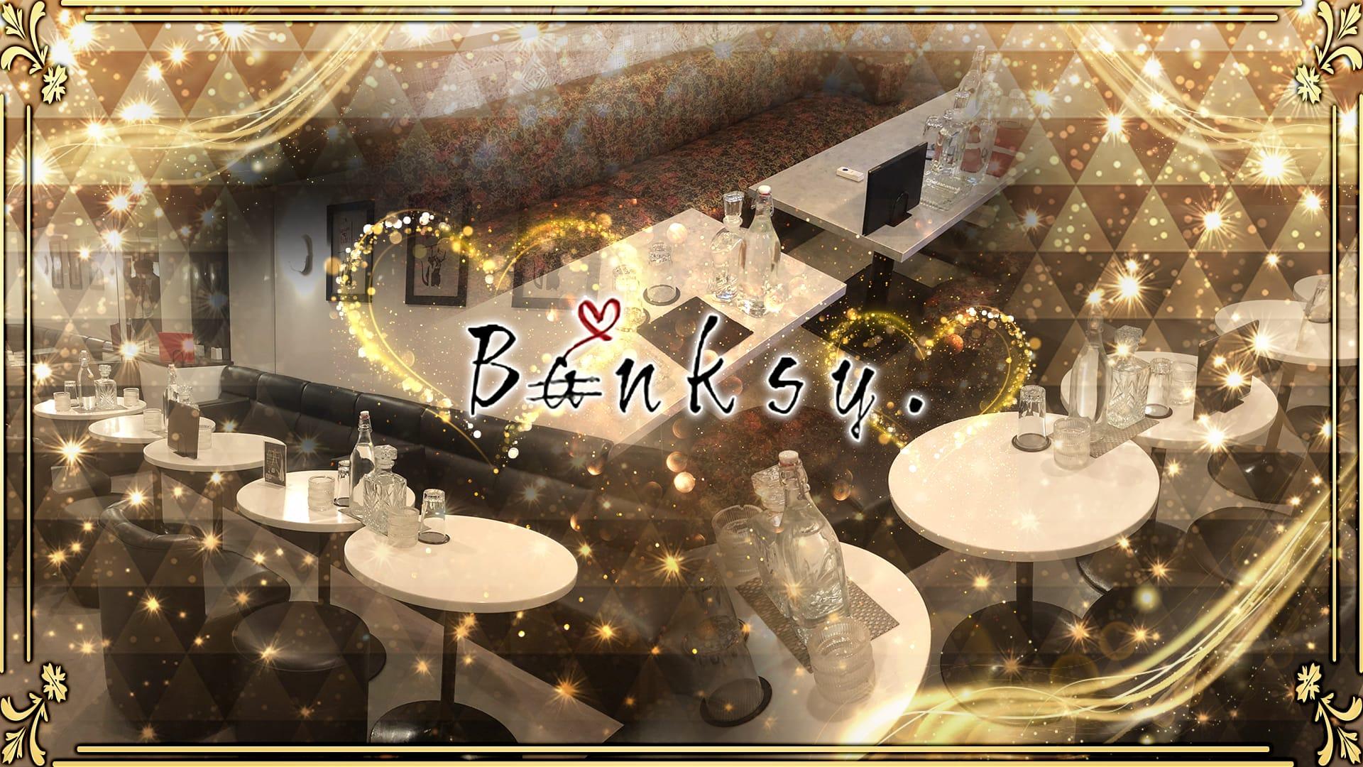 Banksy.(バンクシー) 千葉キャバクラ TOP画像