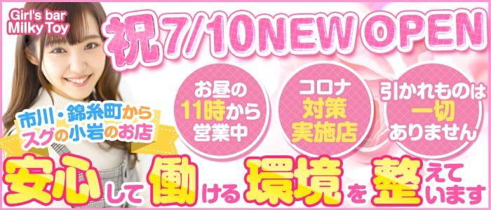 【小岩】Girl's bar Milky Toy(ミルキートイ) 錦糸町ガールズバー バナー