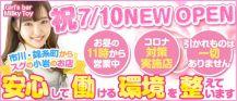 【小岩】Girl's bar Milky Toy(ミルキートイ)【公式求人情報】 バナー