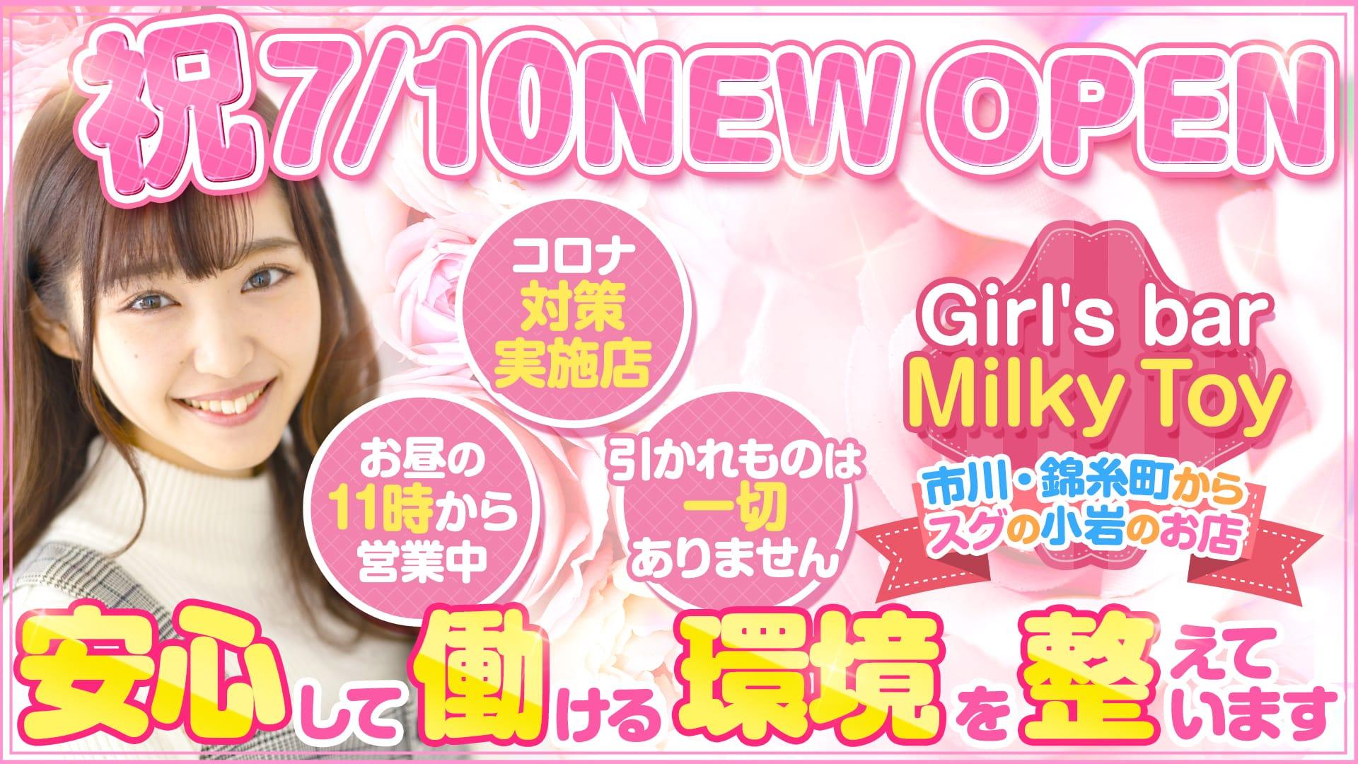 【小岩】Girl's bar Milky Toy(ミルキートイ) 錦糸町ガールズバー TOP画像