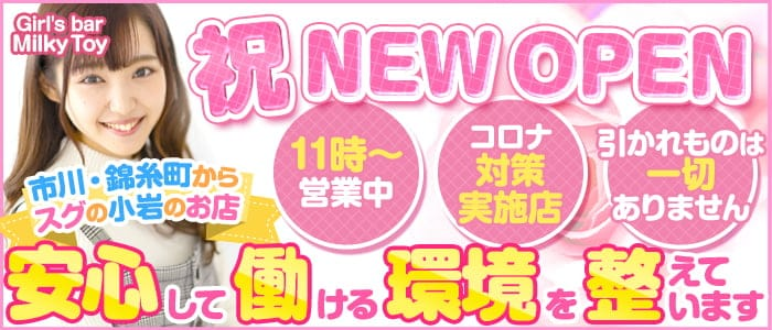 【小岩】Girl's bar Milky Toy(ミルキートイ)【公式求人・体入情報】 錦糸町ガールズバー バナー