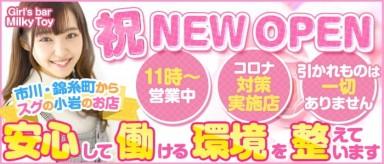 【小岩】Girl's bar Milky Toy(ミルキートイ)【公式求人・体入情報】(錦糸町ガールズバー)の求人・バイト・体験入店情報