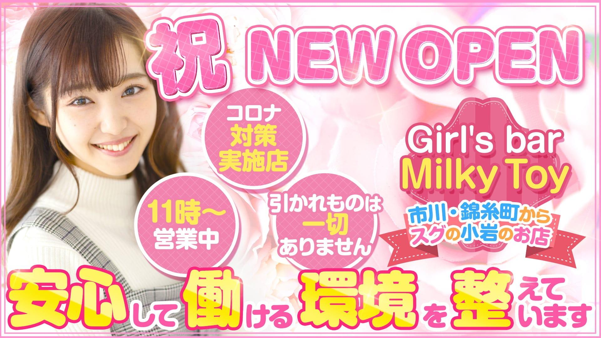 【小岩】Girl's bar Milky Toy(ミルキートイ)【公式求人・体入情報】 錦糸町ガールズバー TOP画像