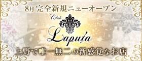 Club LAPUTA(ラピュタ)【公式求人情報】