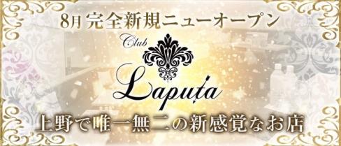 Club LAPUTA(ラピュタ)【公式求人情報】(上野会員制ラウンジ)の求人・バイト・体験入店情報