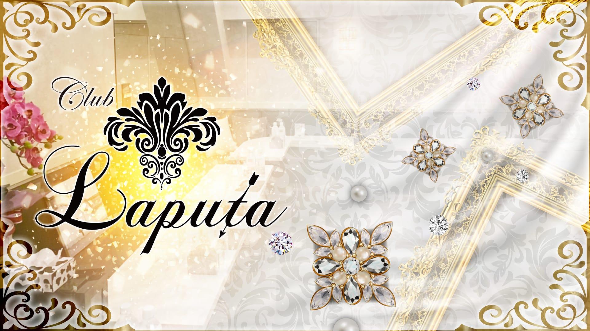 Club LAPUTA(ラピュタ) 上野キャバクラ TOP画像