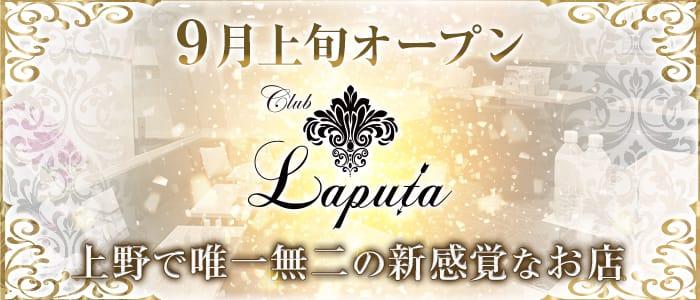 Club LAPUTA(ラピュタ) 上野キャバクラ バナー