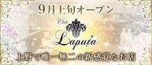 Club LAPUTA(ラピュタ)【公式求人情報】 バナー