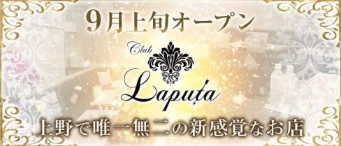 Club LAPUTA(ラピュタ)【公式求人情報】(上野キャバクラ)の求人・バイト・体験入店情報