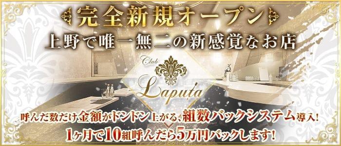 Club LAPUTA(ラピュタ)【公式求人・体入情報】 上野スナック バナー