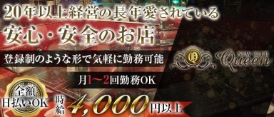 Queen(クイーン)【公式求人情報】(府中キャバクラ)の求人・バイト・体験入店情報