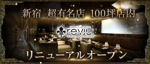 revju(レヴュー)【公式求人・体入情報】(歌舞伎町キャバクラ)の求人・バイト・体験入店情報