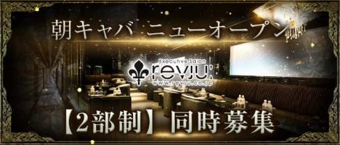 revju(レヴュー)【公式求人・体入情報】(歌舞伎町キャバクラ)の求人・体験入店情報
