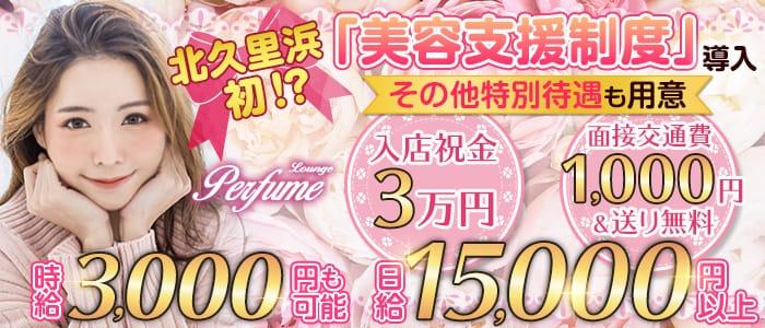 Lounge Perfume(パフューム) 北久里浜ラウンジ バナー