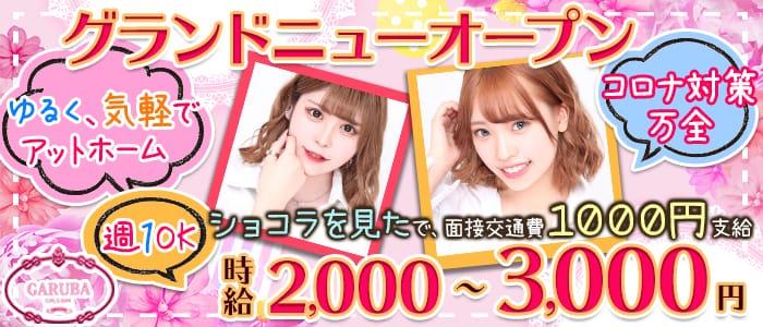 Girls bar GARUBA(ガルバ) 佐倉ガールズバー バナー