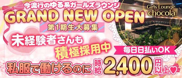 Girls Lounge chocola(ショコラ) 福富町ガールズラウンジ バナー