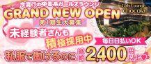 Girls Lounge chocola(ショコラ)【公式求人情報】 バナー