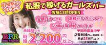 BPR 2nd season(ビーピーアールセカンドシーズン)【公式求人情報】 バナー
