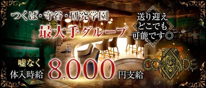 lounge of code(コード) 研究学園キャバクラ バナー