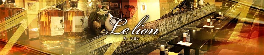 Le Lion(ル・リヨン) 二子玉川スナック TOP画像