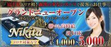 【朝キャバ】Club Nikita(ニキータ)【公式求人情報】 バナー