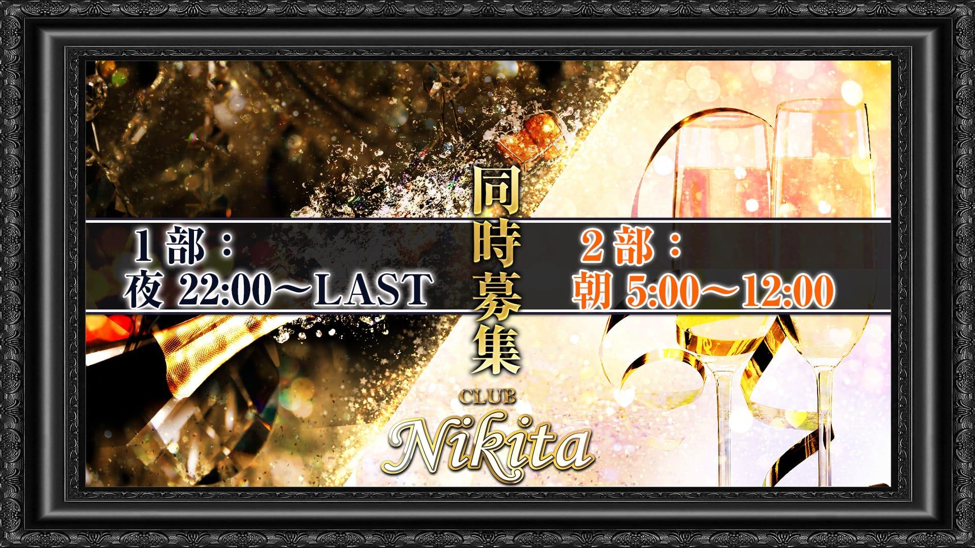 【朝・夜】Club Nikita(ニキータ) 千葉昼キャバ・朝キャバ TOP画像