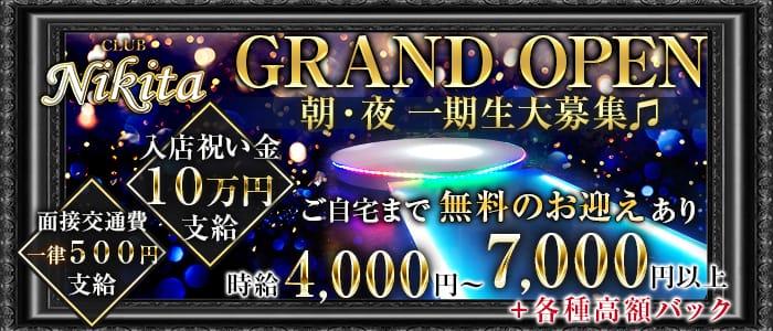 【朝・夜】Club Nikita(ニキータ) 千葉昼キャバ・朝キャバ バナー