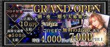 【朝・夜】Club Nikita(ニキータ)【公式求人情報】 バナー