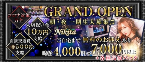 【朝・夜】Club Nikita(ニキータ)【公式求人情報】(千葉昼キャバ・朝キャバ)の求人・バイト・体験入店情報
