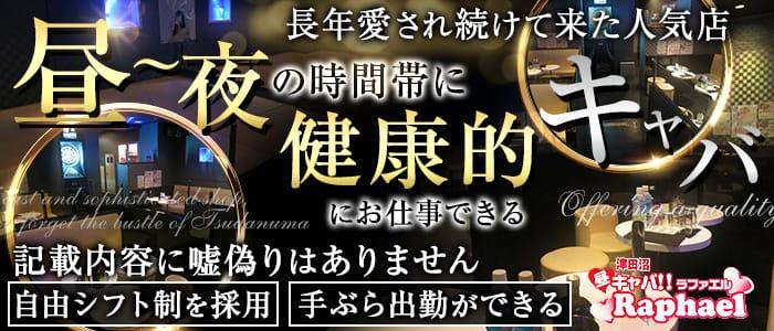 Raphael 津田沼(ラファエル) 津田沼昼キャバ・朝キャバ バナー