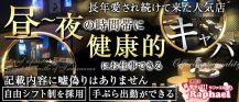 Raphael 津田沼(ラファエル)【公式求人情報】 バナー