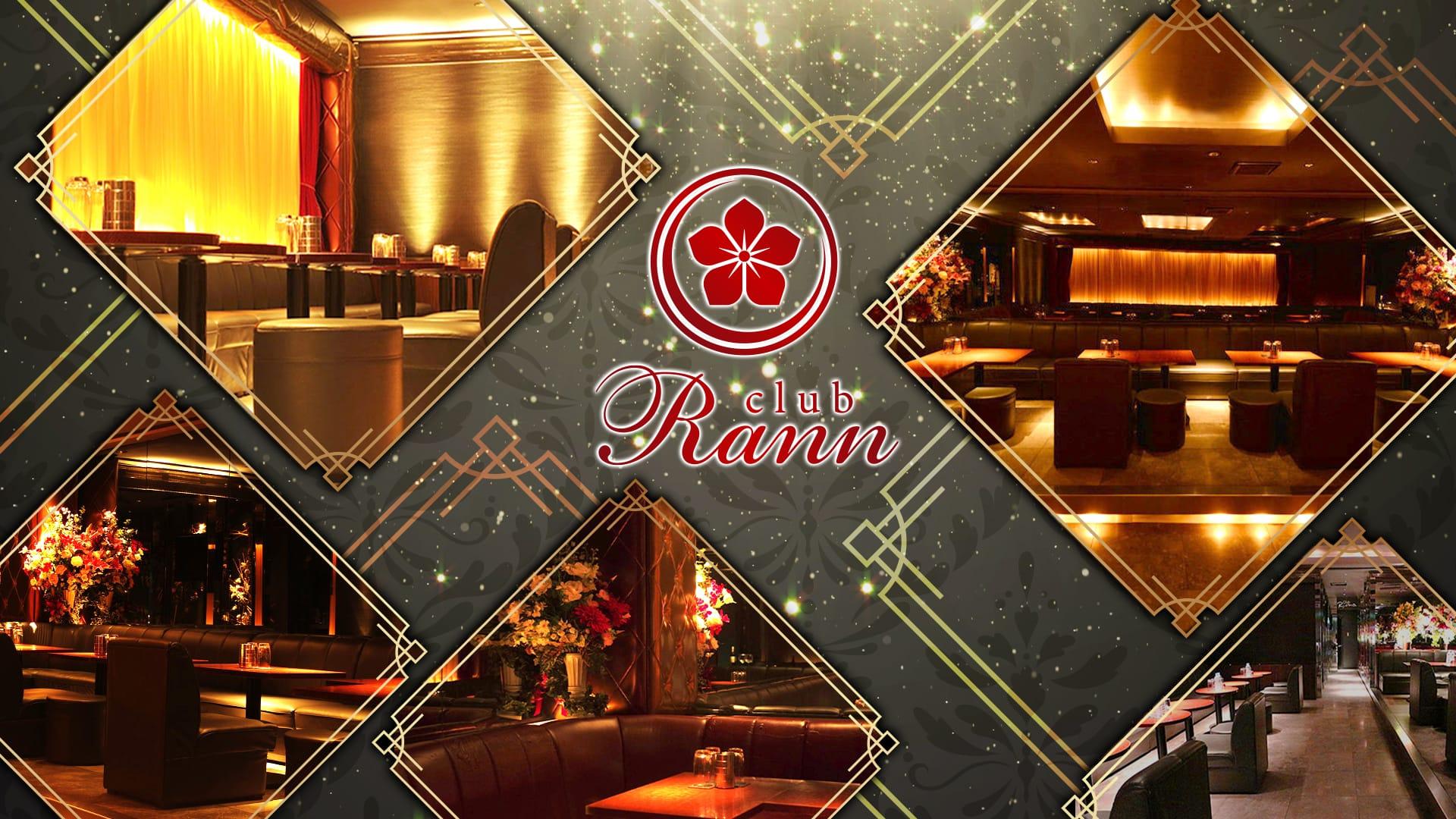 Club Rann(ラン) 浦和キャバクラ TOP画像