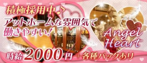【三軒茶屋】Angel Heart~エンジェルハート~【公式求人情報】(三軒茶屋スナック)の求人・バイト・体験入店情報
