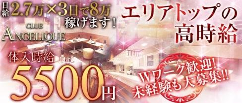 ANGELIQUE(アンジェリーク)【公式求人情報】(所沢キャバクラ)の求人・バイト・体験入店情報