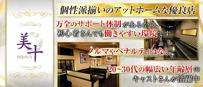 美十~BIJOUX~【公式求人情報】 バナー