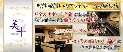美十~BIJOUX~【公式求人情報】(古町キャバクラ)の求人・バイト・体験入店情報