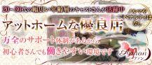 Annon~アノン~【公式求人情報】 バナー