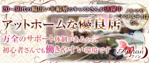 Annon~アノン~【公式求人情報】(関内クラブ)の求人・バイト・体験入店情報