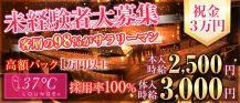 37℃(さんじゅななどしー)【公式求人情報】 バナー