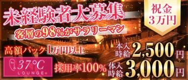 37℃(さんじゅななどしー)【公式求人情報】(西船橋ガールズバー)の求人・バイト・体験入店情報